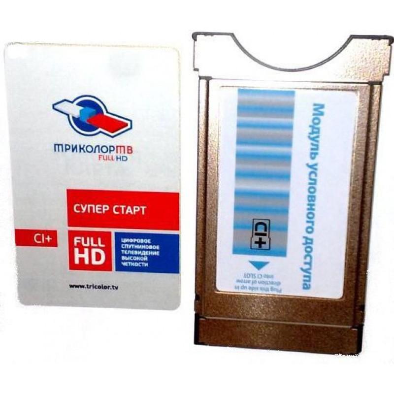 Комплект для приема «Триколор ТВ» с CAM модулем CI+