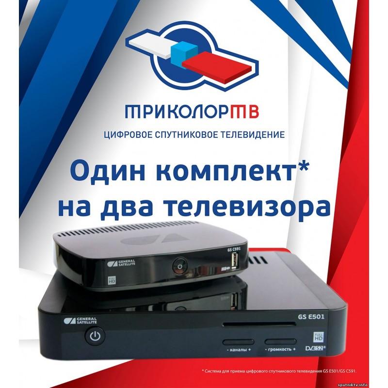 "Комплект Триколор Сибирь на два телевизора GS Е502M/GS C5911 ( ""Единый Мульти"" 30 дней)"